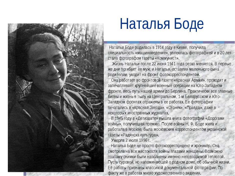 Наталья Боде Наталья Боде родилась в 1914 году в Киеве, получила специальнос...