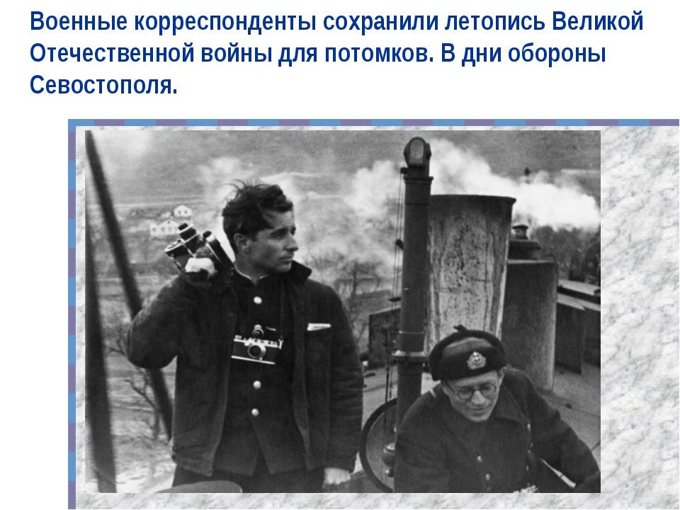 Военные корреспонденты сохранили летопись Великой Отечественной войны для пот...