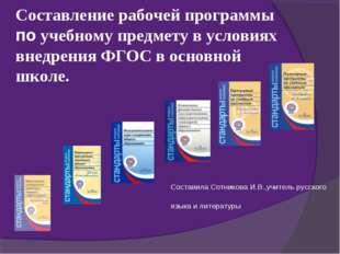Составление рабочей программы по учебному предмету в условиях внедрения ФГОС