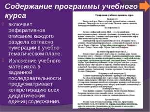 Содержание программы учебного курса включает реферативное описание каждого ра