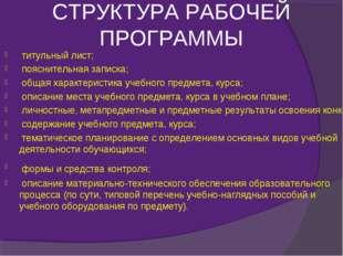 СТРУКТУРА РАБОЧЕЙ ПРОГРАММЫ титульный лист; пояснительная записка; общая хара