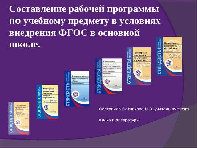 Составление рабочей программы по учебному предмету в условиях внедрения ФГОС...