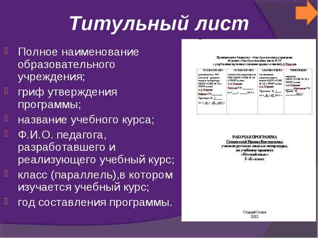 Титульный лист Полное наименование образовательного учреждения; гриф утвержде...