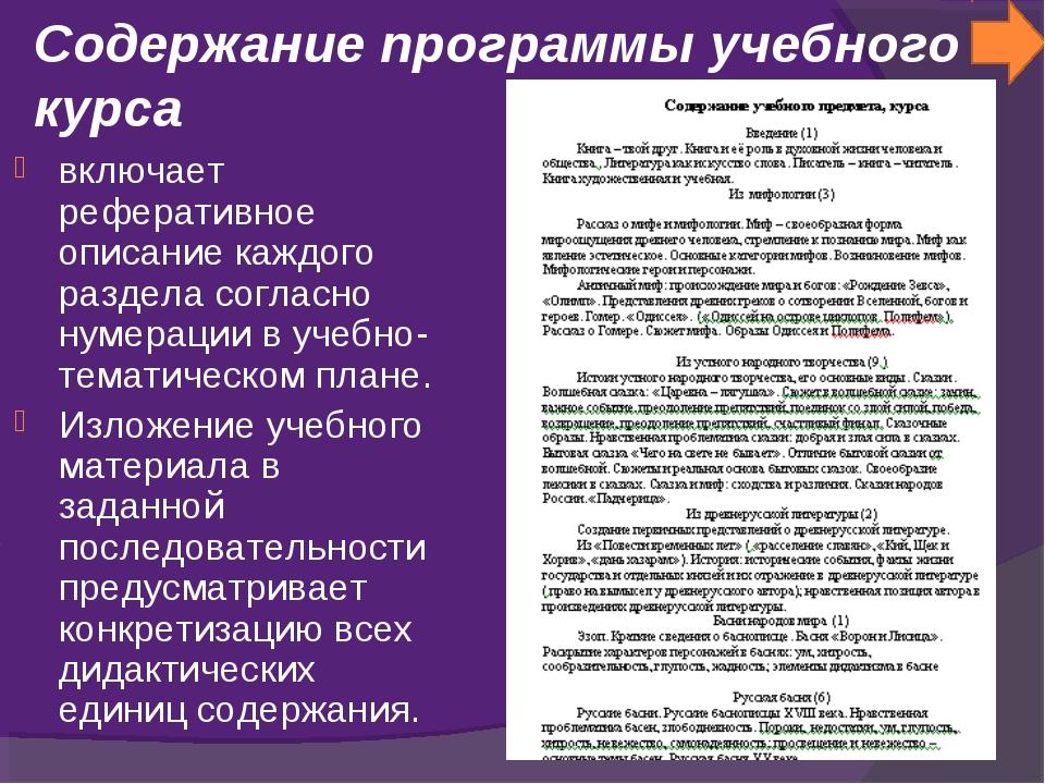 Содержание программы учебного курса включает реферативное описание каждого ра...