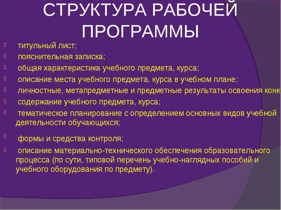 СТРУКТУРА РАБОЧЕЙ ПРОГРАММЫ титульный лист; пояснительная записка; общая хара...