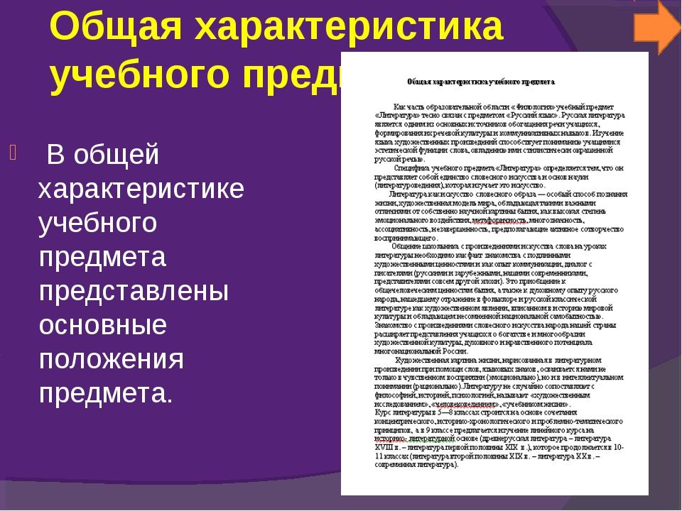 Общая характеристика учебного предмета В общей характеристике учебного предме...