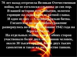 70 лет назад отгремела Великая Отечественная война, но ее отголоски слышны до