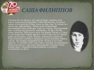 Сколько бы ни прошло лет, всегда будет памятно имя юного партизана-разведчик