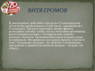 В дни военных действий в пределах Сталинградской области был разведчиком н-с