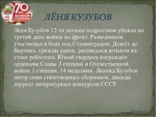 Лёня Кузубов 12-ти летним подростком убежал на третий день войны на фронт. Р