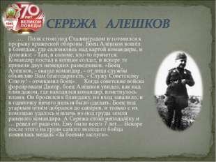 … Полк стоял под Сталинградом и готовился к прорыву вражеской обороны. Боец