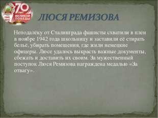 Неподалёку от Сталинграда фашисты схватили в плен в ноябре 1942 года школьни