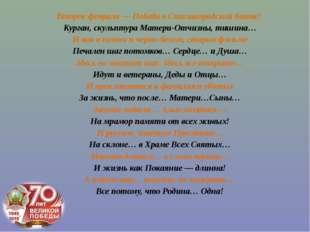 Второе февраля — Победа в Сталинградской битве! Курган, скульптура Матери-Отч
