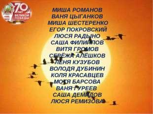 МИША РОМАНОВ ВАНЯ ЦЫГАНКОВ МИША ШЕСТЕРЕНКО ЕГОР ПОКРОВСКИЙ ЛЮСЯ РАДЫНО САША Ф