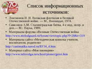 Список информационных источников: Локтионов И. И.Волжская флотилия в Великой