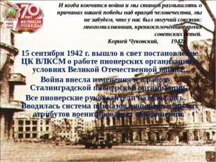 15 сентября 1942 г. вышло в свет постановление ЦК ВЛКСМ о работе пионерски