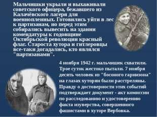 Мальчишки укрыли и выхаживали советского офицера, бежавшего из Калачёвского