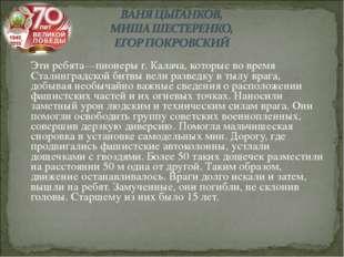 Эти ребята—пионеры г. Калача, которые во время Сталинградской битвы вели раз