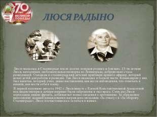 Люся оказалась в Сталинграде после долгих поисков родных и близких. 13-ти ле