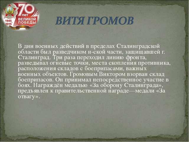 В дни военных действий в пределах Сталинградской области был разведчиком н-с...