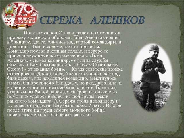 … Полк стоял под Сталинградом и готовился к прорыву вражеской обороны. Боец...