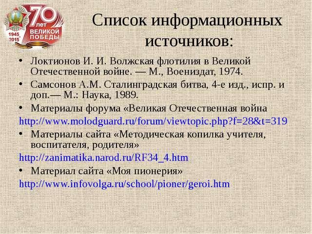 Список информационных источников: Локтионов И. И.Волжская флотилия в Великой...