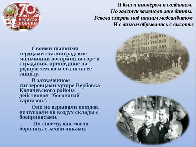 Своими пылкими сердцами сталинградские мальчишки восприняли горе и страдан...