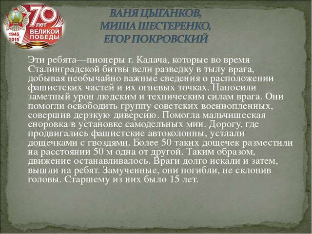 Эти ребята—пионеры г. Калача, которые во время Сталинградской битвы вели раз...