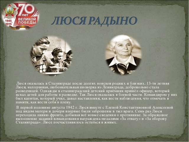 Люся оказалась в Сталинграде после долгих поисков родных и близких. 13-ти ле...