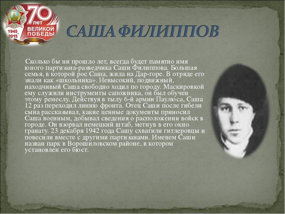 Сколько бы ни прошло лет, всегда будет памятно имя юного партизана-разведчик...