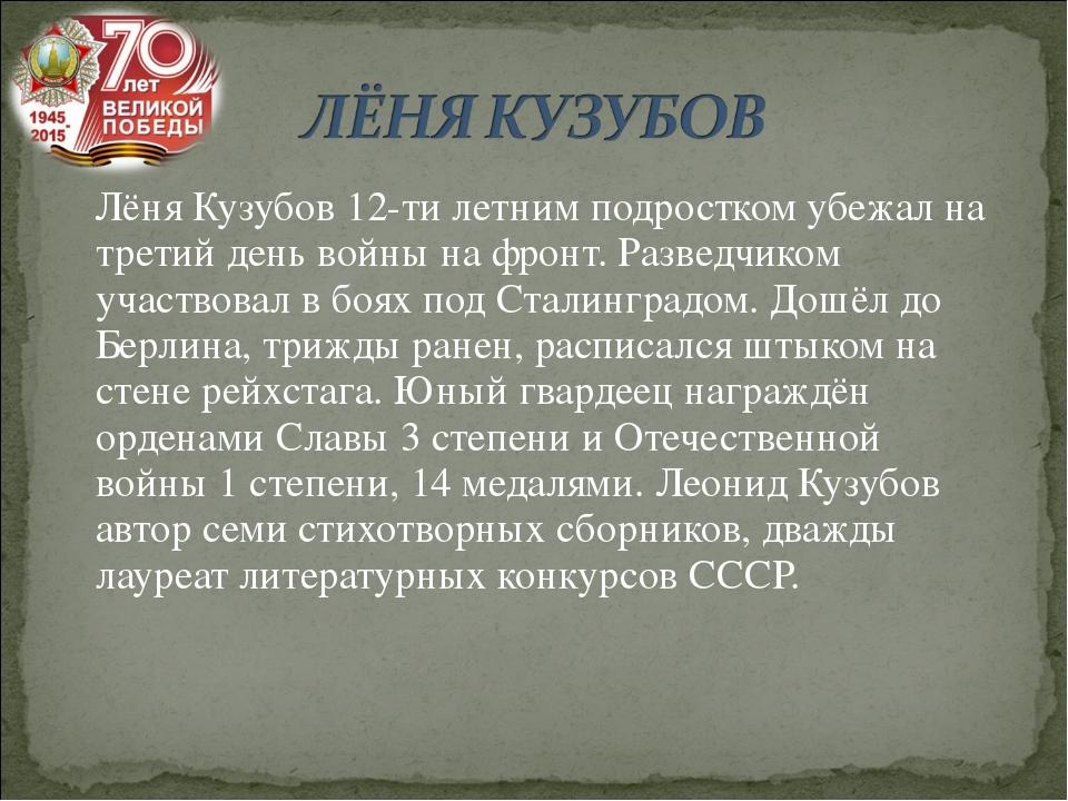 Лёня Кузубов 12-ти летним подростком убежал на третий день войны на фронт. Р...