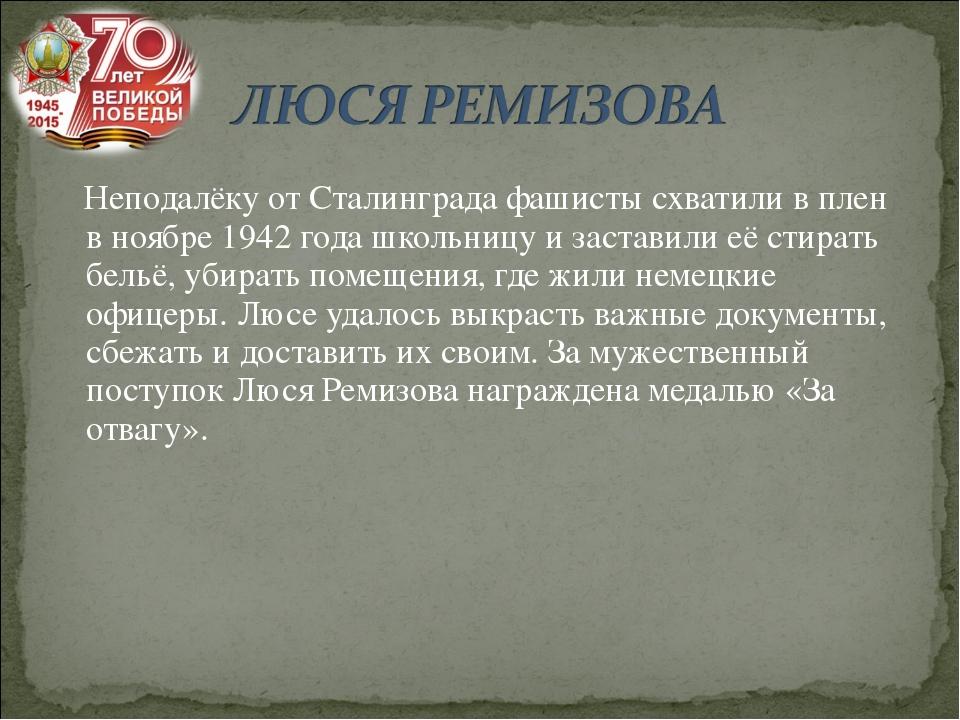 Неподалёку от Сталинграда фашисты схватили в плен в ноябре 1942 года школьни...