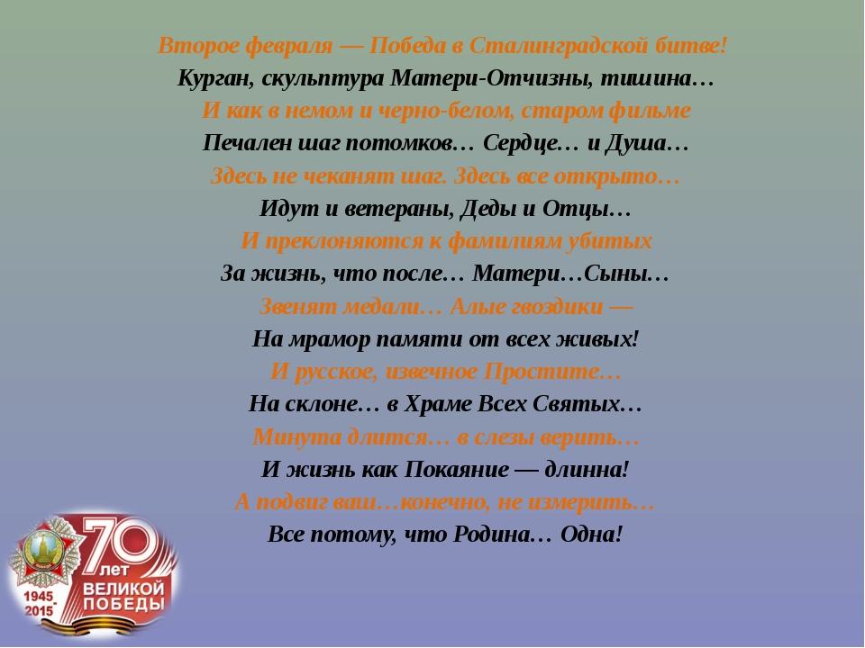 Второе февраля — Победа в Сталинградской битве! Курган, скульптура Матери-Отч...