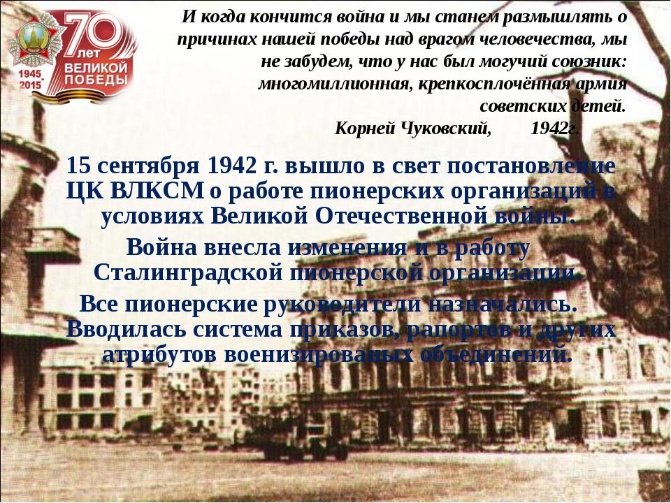 15 сентября 1942 г. вышло в свет постановление ЦК ВЛКСМ о работе пионерски...