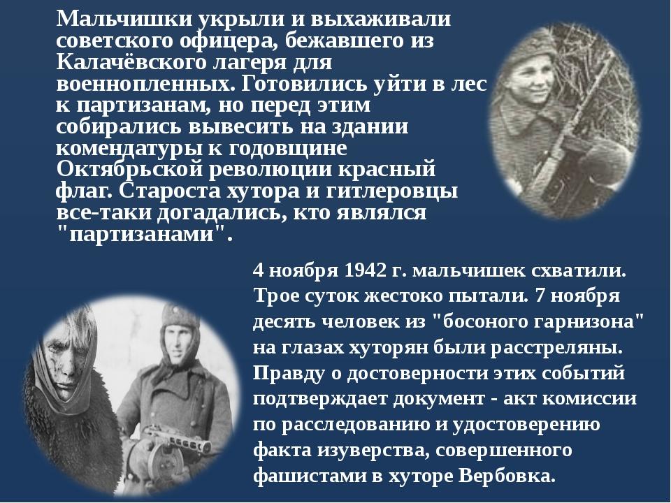 Мальчишки укрыли и выхаживали советского офицера, бежавшего из Калачёвского...