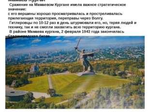 Мамаев Курган Сражение на Мамаевом Кургане имела важное стратегическое значен