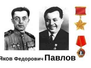 Яков Федорович Павлов