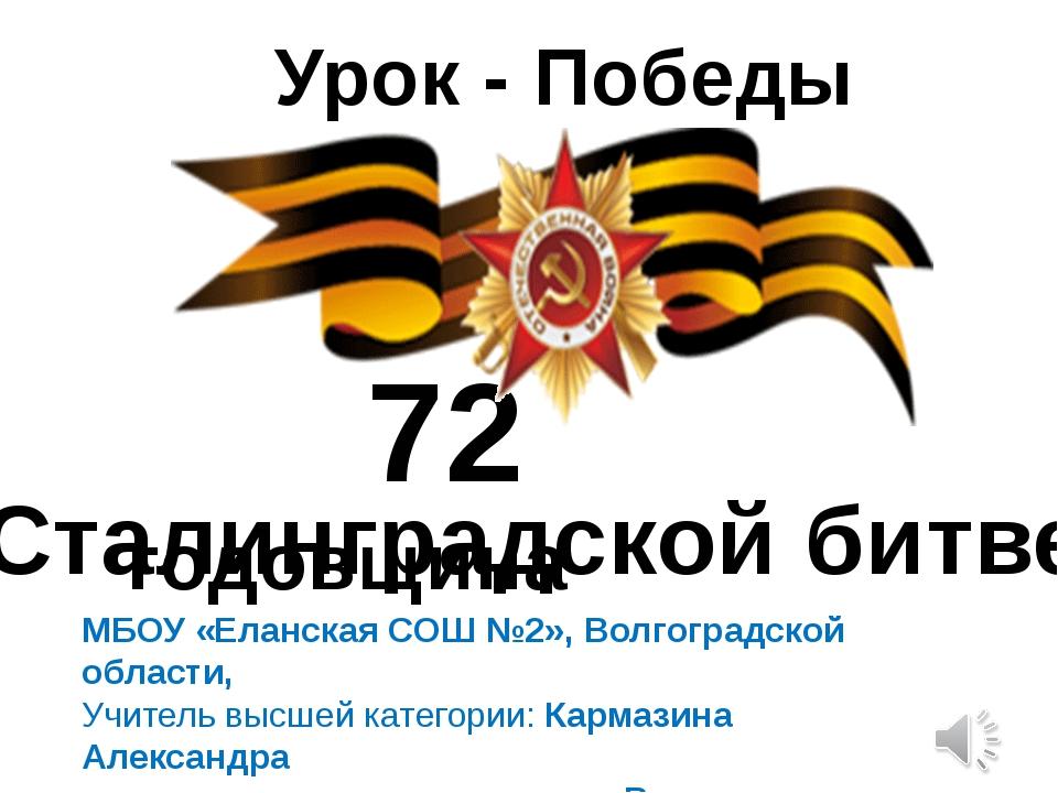 Урок - Победы 72 годовщина Сталинградской битве МБОУ «Еланская СОШ №2», Волго...