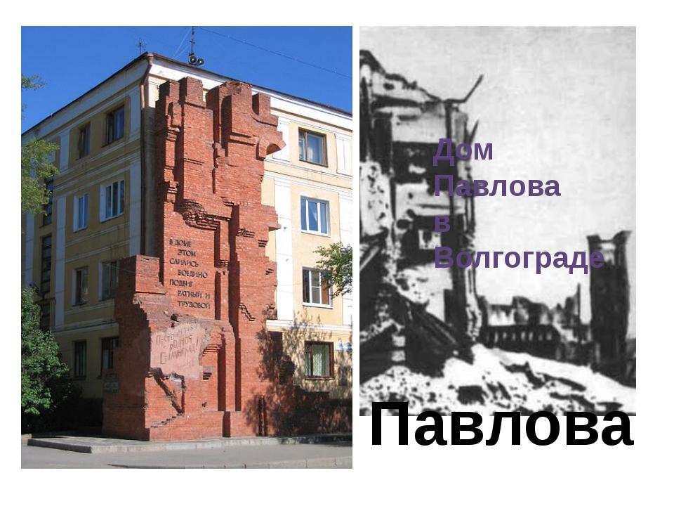 Дом Павлова Дом Павлова в Волгограде