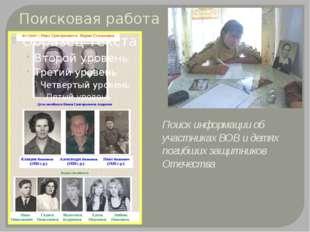 Поиск информации об участниках ВОВ и детях погибших защитников Отечества Поис