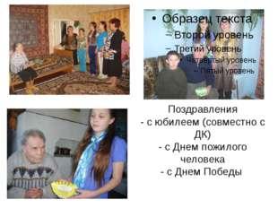 Поздравления - с юбилеем (совместно с ДК) - с Днем пожилого человека - с Днем