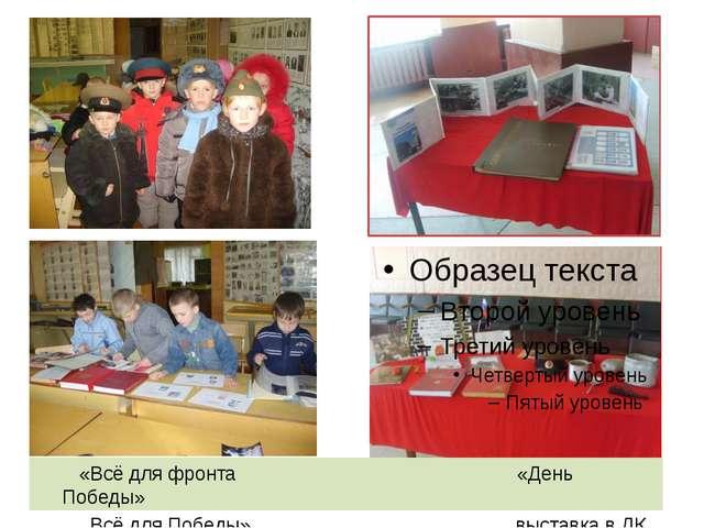 «Всё для фронта «День Победы» Всё для Победы» выставка в ДК