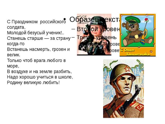 С Праздником российского солдата, Молодой безусый ученик!.. Станешь старше —...