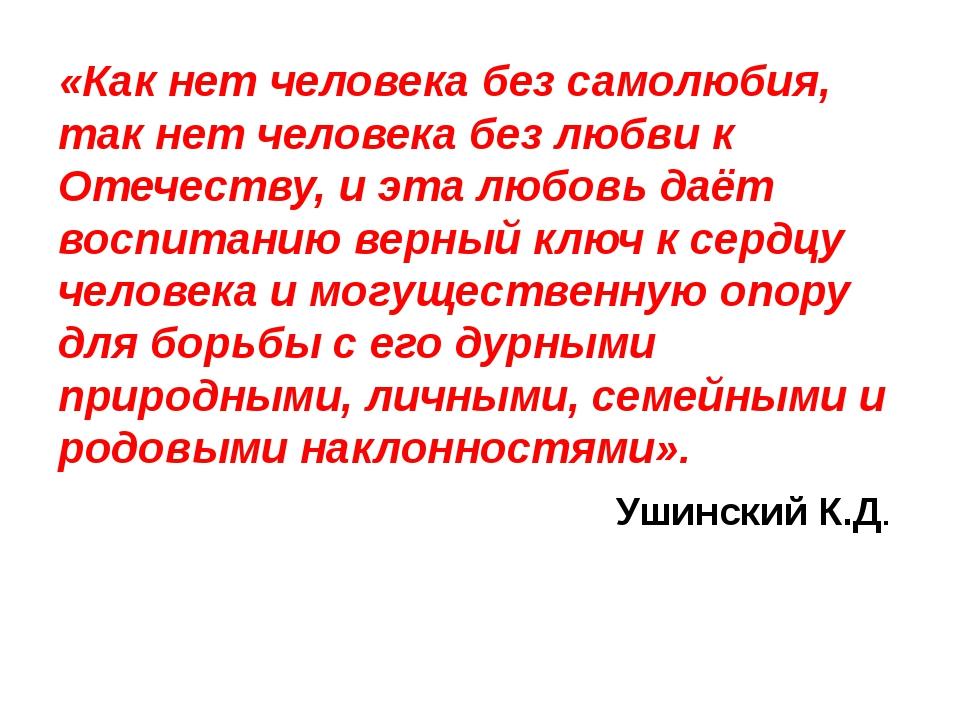 «Как нет человека без самолюбия, так нет человека без любви к Отечеству, и эт...