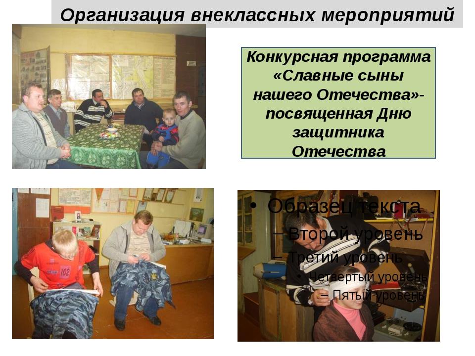 Организация внеклассных мероприятий Конкурсная программа «Славные сыны нашего...