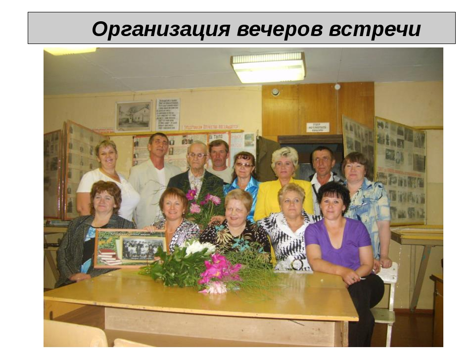 Организация вечеров встречи