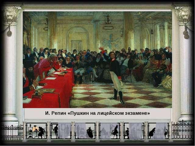 И. Репин «Пушкин на лицейском экзамене»