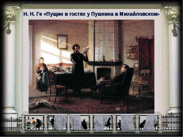 Н. Н. Ге «Пущин в гостях у Пушкина в Михайловском»