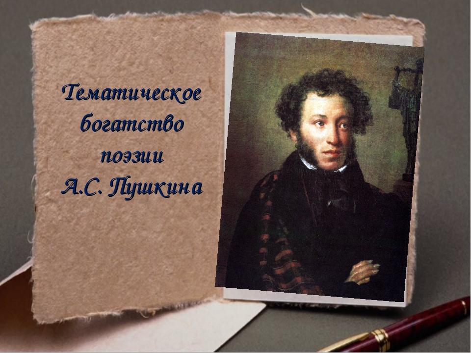 Тематическое богатство поэзии А.С. Пушкина