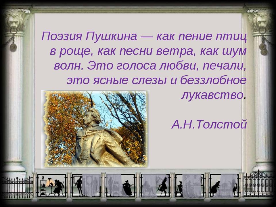 Поэзия Пушкина — как пение птиц в роще, как песни ветра, как шум волн. Это го...